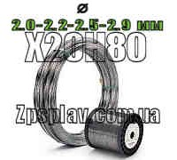 Нихром Х20Н80 диаметр 2,0 мм-2,2 мм-2,5 мм-2,9 мм