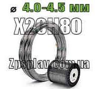 Нихром Х20Н80 диаметр 4,0 мм-4,5 мм