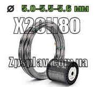 Нихром Х20Н80 диаметр 5,0 мм-5,5 мм-5,6 мм