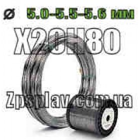 Нихромовая проволока Х20Н80 диаметром 5,0 мм