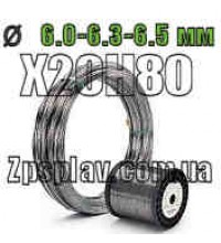 Нихром Х20Н80 диаметр 6,0 мм-6,3 мм-6,5 мм
