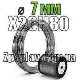 Нихромовая проволока Х20Н80 диаметром 7 мм