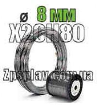 Нихром Х20Н80 диаметр 8 мм