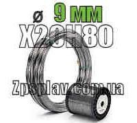 Нихром Х20Н80 диаметр 9 мм