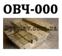 Олово ОВЧ-000