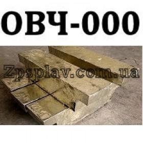 Олово ОВЧ-000 в чушках