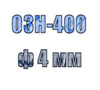 ОЗН-400 ф4 мм