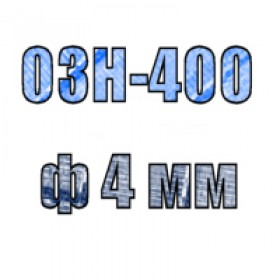 Электроды наплавочные ОЗН-400 ф4мм от производителя для наплавки