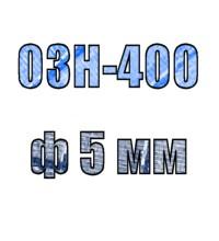 ОЗН-400 ф5мм