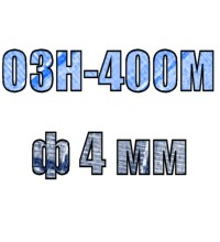 ОЗН-400М ф4мм