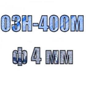 Электроды для наплавки ОЗН-400М ф4мм | Наплавочные электроды