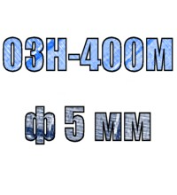 ОЗН-400М ф5 мм