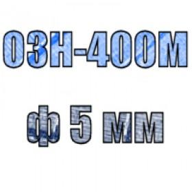 Электроды для наплавки ОЗН-400М диаметр 5 мм