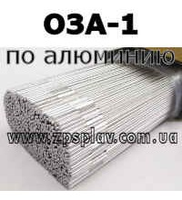 Электроды для сварки алюминия ОЗА-1 Цена 850 грн/кг в Украине