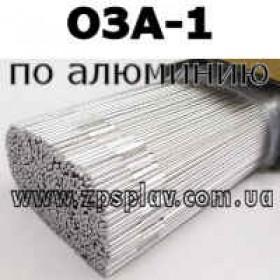Электроды по алюминию ОЗА-1 купить в Украине