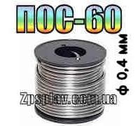 ПОС-60 ф 0,4 мм