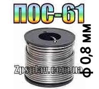 Припой ПОС-61 0,8мм с флюсом