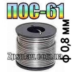 Припой ПОС-61 с флюсом в проволоке диаметр 0,8 мм