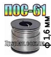 Припой ПОС-61 1,6мм с флюсом