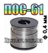 Припой ПОС-61 Тонкий ф 0,4 мм - ГОСТ - ЗпСплав