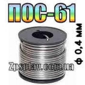 Припой ПОС-61 ф 0,4 мм - ЗпСплав