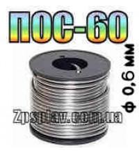 Припой ПОС60 с флюсом ф0,6 мм