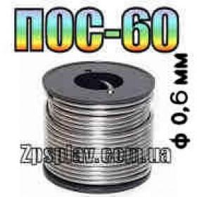 Припой ПОС-60 с флюсом в проволоке диаметр 0,6 мм