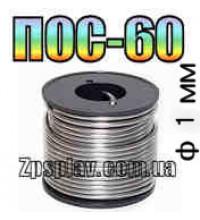 Припой ПОС60 с флюсом ф 1 мм