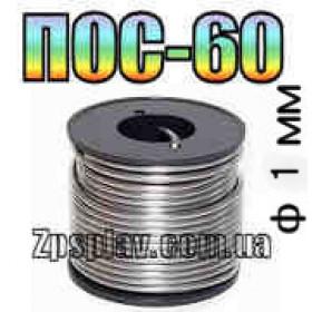 Припой ПОС-60 с флюсом в проволоке диаметр 1 мм