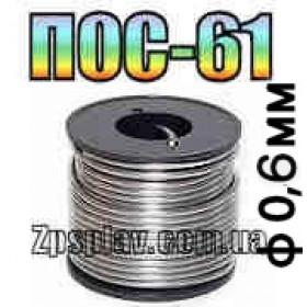 Припой ПОС-61 с флюсом в проволоке диаметр 0,6 мм