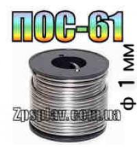 Припой ПОС-61 1 мм с флюсом