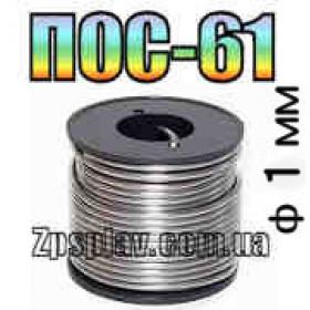 Припой ПОС-61 с флюсом в проволоке диаметр 1 мм