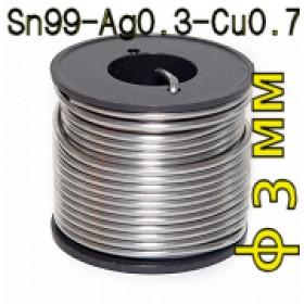 Припой безсвинцовый SACX 0307 Sn99-Ag0.3-Cu0.7 с серебром