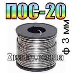 Припой ПОС 20 в прутках диаметр 3 мм