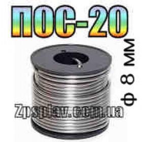 Припой ПОС 20 в прутках диаметр 8 мм