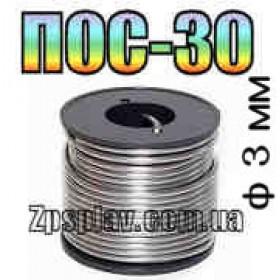 Припой ПОС30, ПОС-30 в проволоке 3 мм