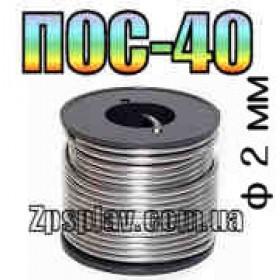 Припой ПОС-40 в проволоке диаметр 2 мм