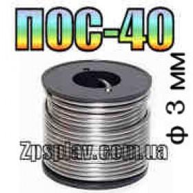 Припой ПОС40, ПОС-40, ПОС 40  в проволоке 3 мм