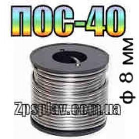 Припой ПОС-40 в прутке диаметр 8 мм