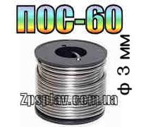 Припой ПОС60 ф3мм