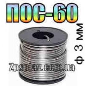 Припой ПОС60, ПОС-60, ПОС 60 в проволоке 3 мм