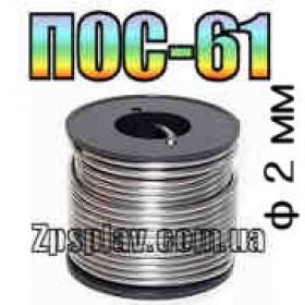 Припой ПОС-61 в проволоке диаметр 2 мм