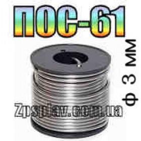 Припой ПОС-61 в проволоке диаметр 3 мм