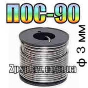 Припой ПОС-90 в проволоке ф3мм