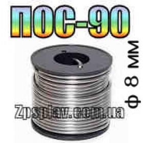 Припой ПОС-90 в прутке ф8мм