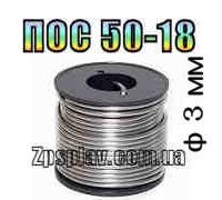 Припой ПОСК 50-18 ф3мм