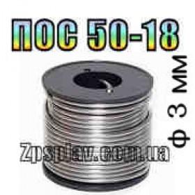 Припой ПОСК-50-18 в проволоке диаметр 3 мм