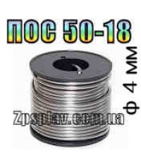 Припой ПОСК 50-18 ф4мм