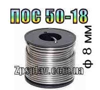 Припой ПОСК 50-18 ф8мм