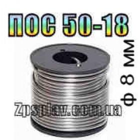 Припой ПОСК-50-18 в прутке диаметр 8 мм